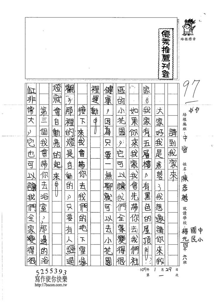107WMB01陳彥蓉 (1)