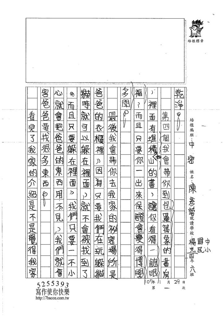 107WMB01陳彥蓉 (2)