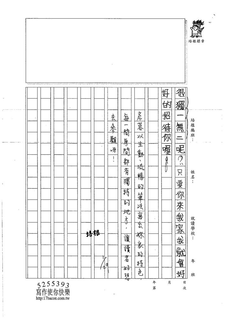 107WMB01陳彥蓉 (3)