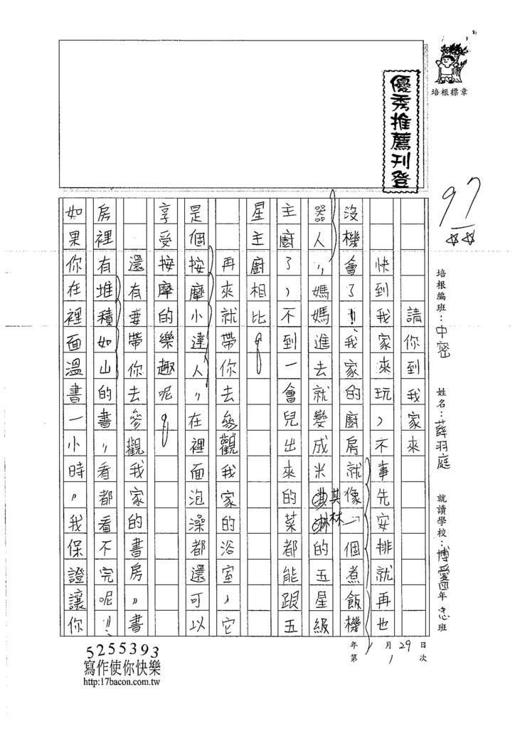 107WMB01薛羽庭 (1)
