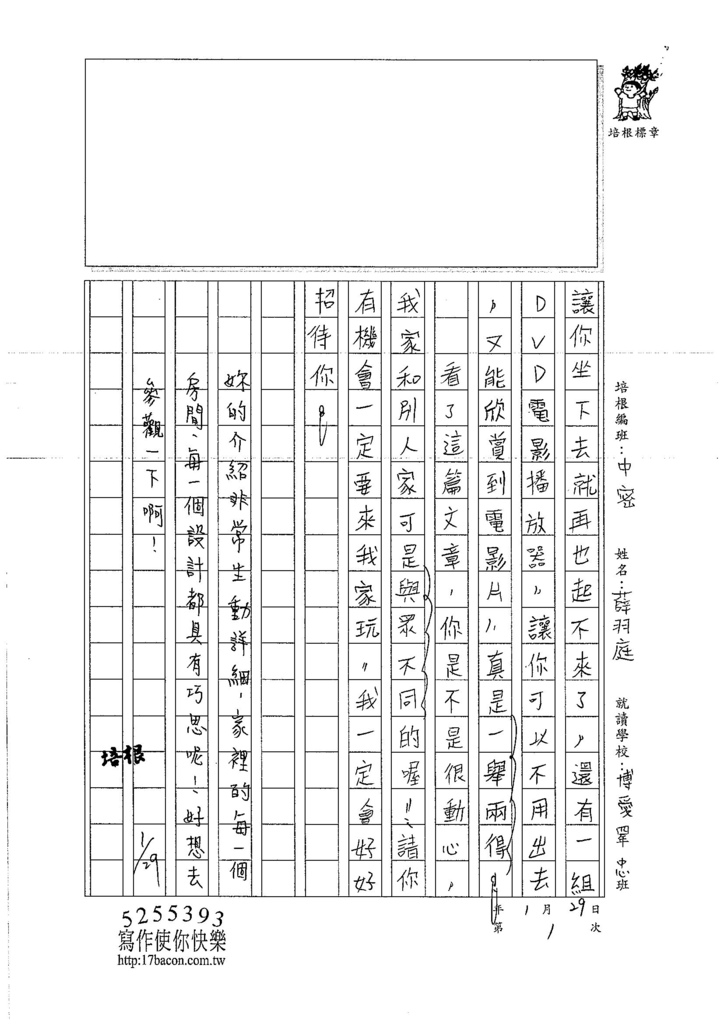 107WMB01薛羽庭 (3)