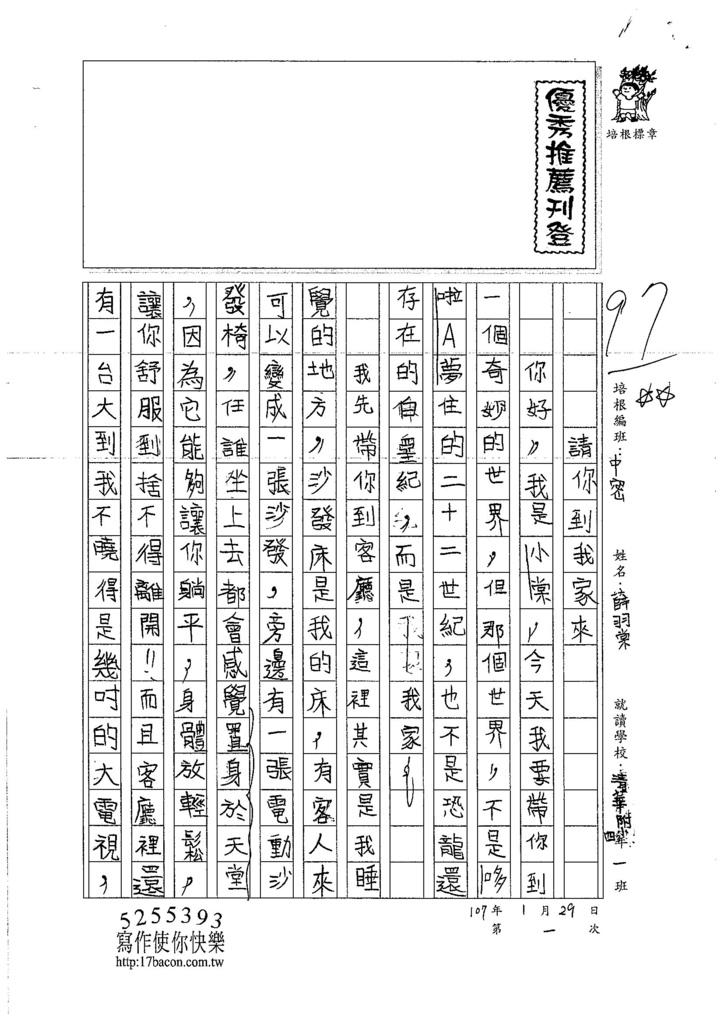 107WMB01薛羽棠 (1)