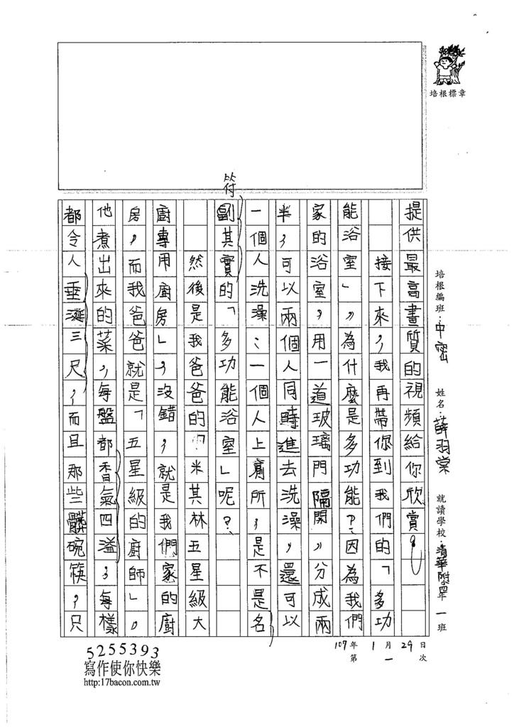 107WMB01薛羽棠 (2)