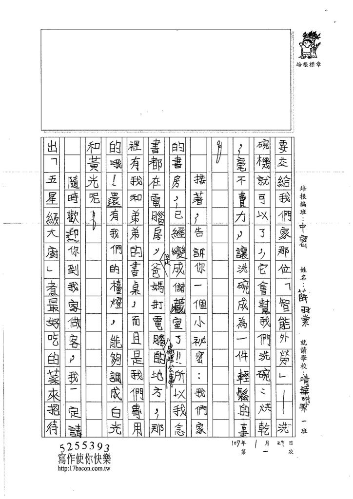 107WMB01薛羽棠 (3)