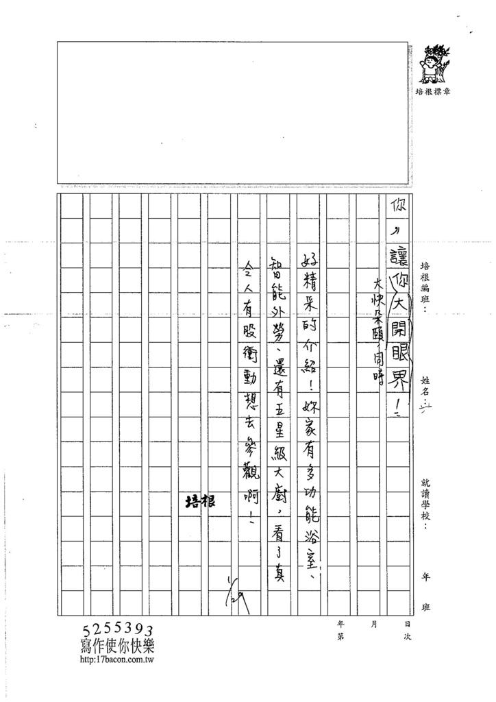 107WMB01薛羽棠 (4)