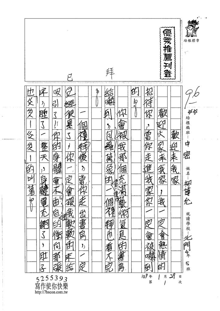 107WMB柳博允 (1)
