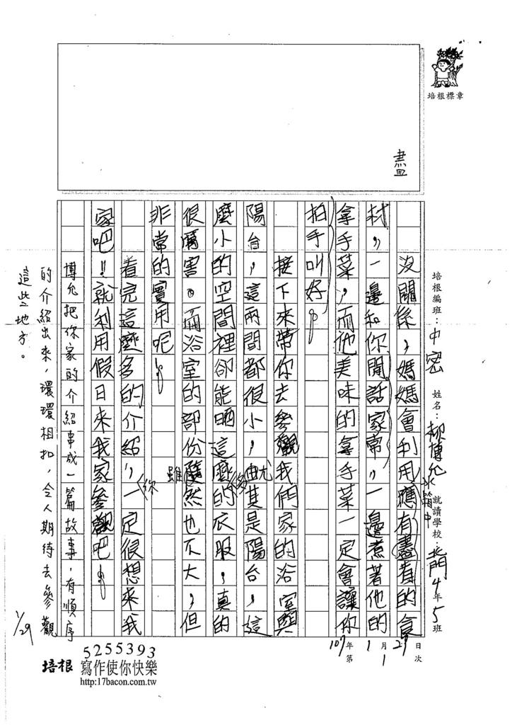 107WMB柳博允 (2)