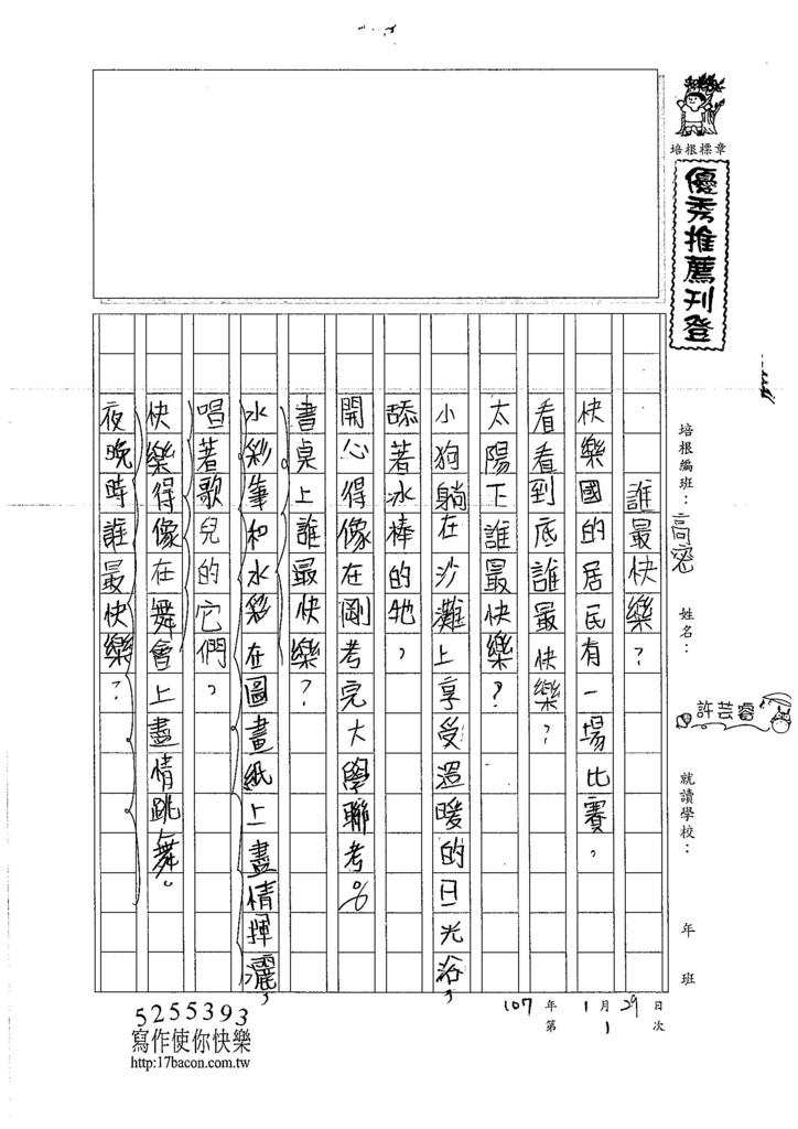 107WH01許芸睿 (1)