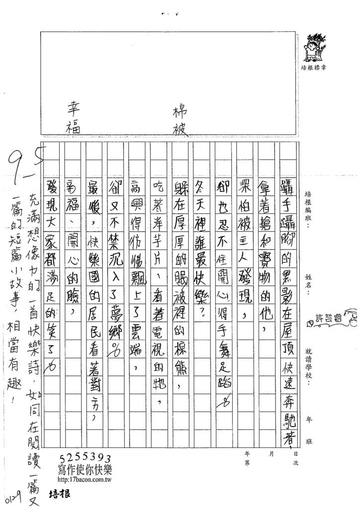 107WH01許芸睿 (2)