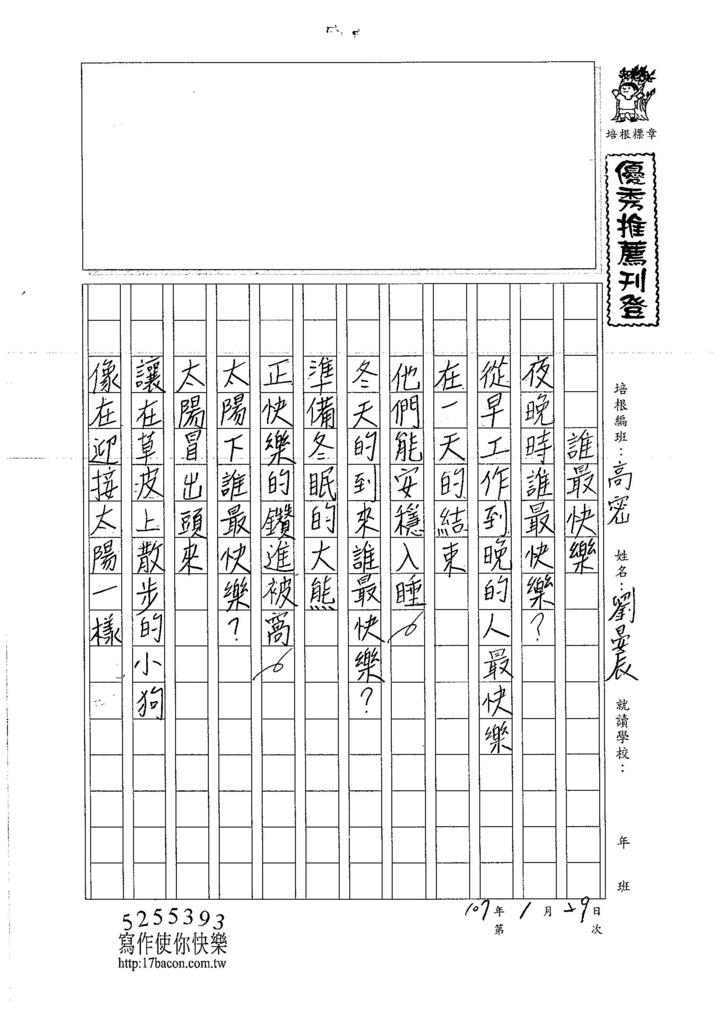 107WH01劉晏辰 (1)