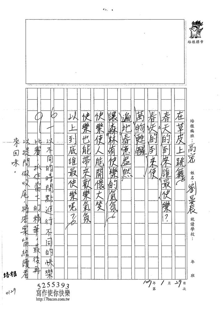107WH01劉晏辰 (2)