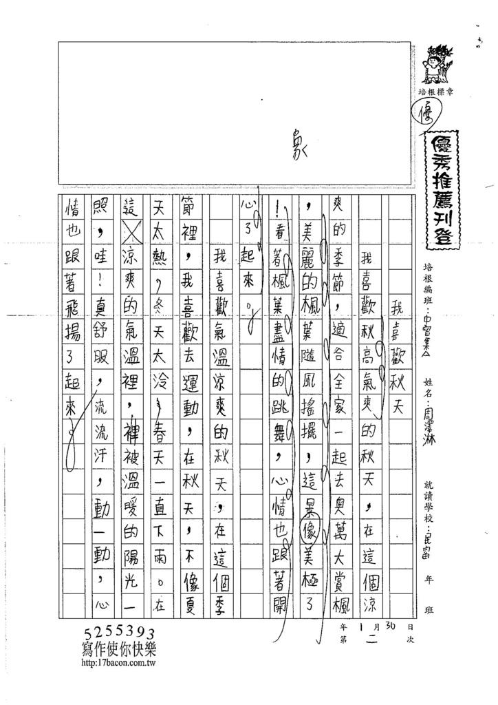 107WMA02周澤淋 (1)