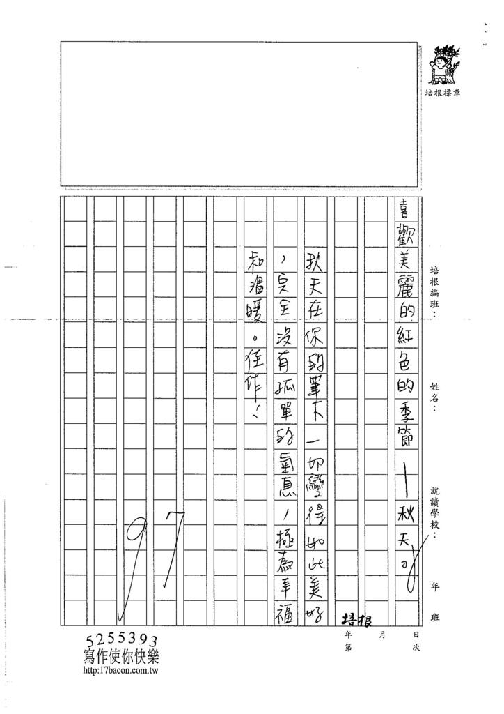 107WMA02周澤淋 (3)
