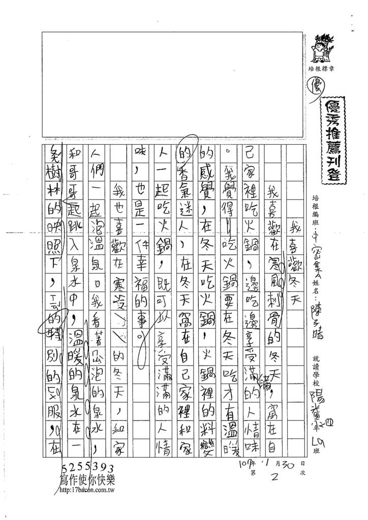 107WMA02陳子晴 (1)