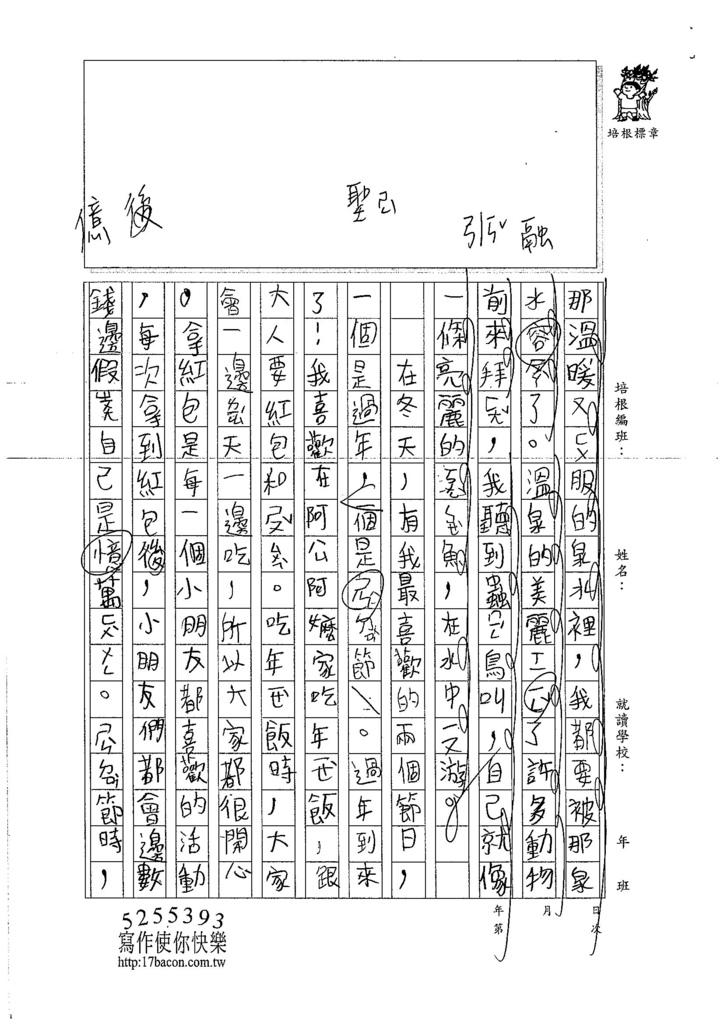 107WMA02陳子晴 (2)