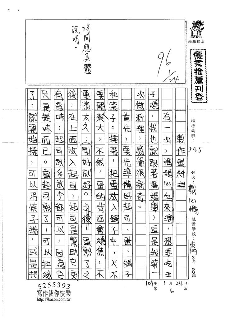 106W6306戴心愉 (1)