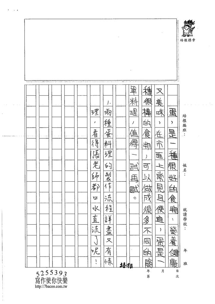 106W6306戴心愉 (3)