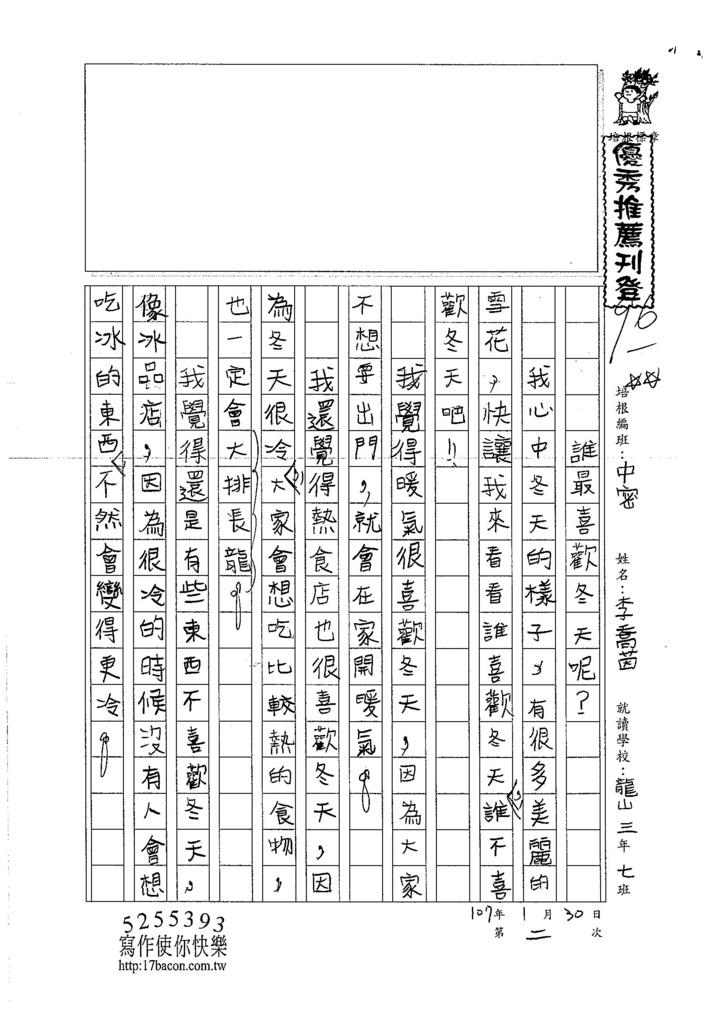 107WMB02李喬茵 (1)