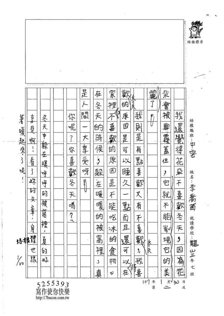 107WMB02李喬茵 (2)