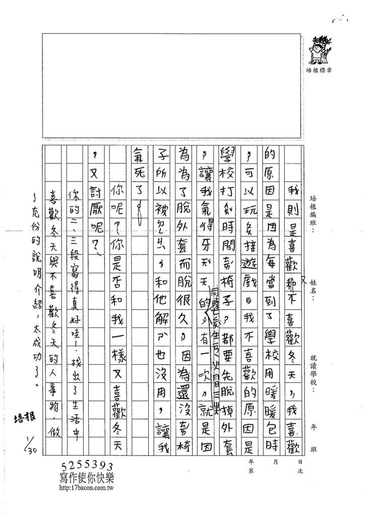 107WMB02柯晴若 (3)