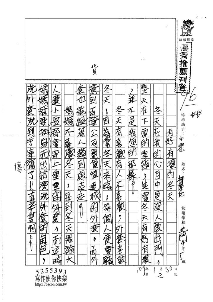 107WMB02柳博允 (1)