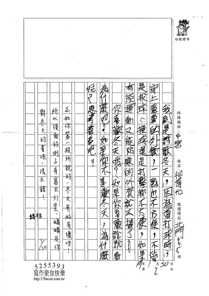 107WMB02柳博允 (2)