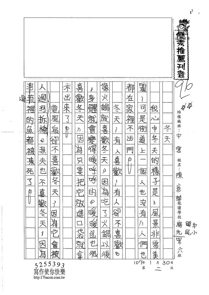 107WMB02陳彥蓉 (1)