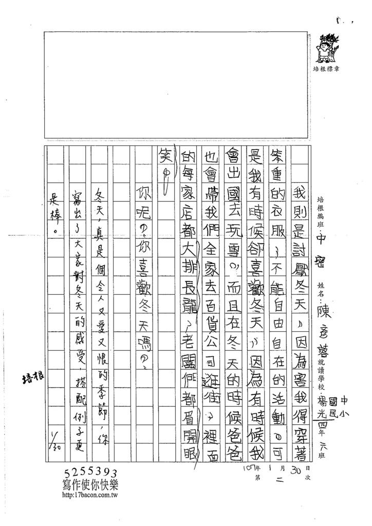 107WMB02陳彥蓉 (2)