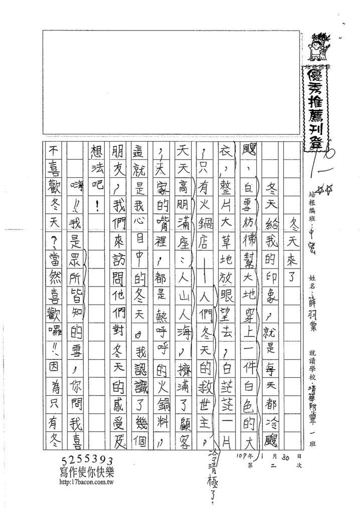 107WMB02薛羽棠 (1)