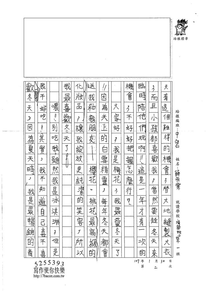 107WMB02薛羽棠 (2)