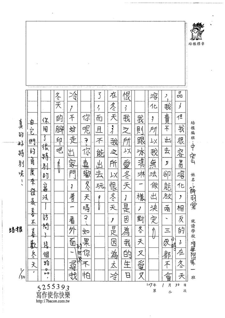 107WMB02薛羽棠 (3)
