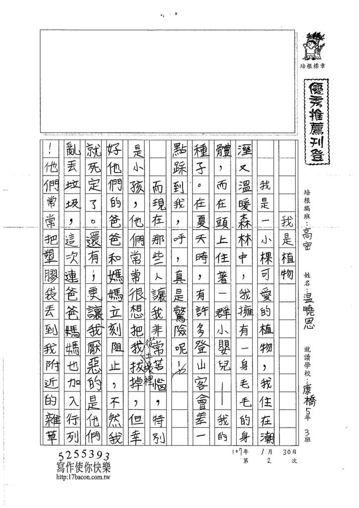 107WH02溫曉恩 (1)