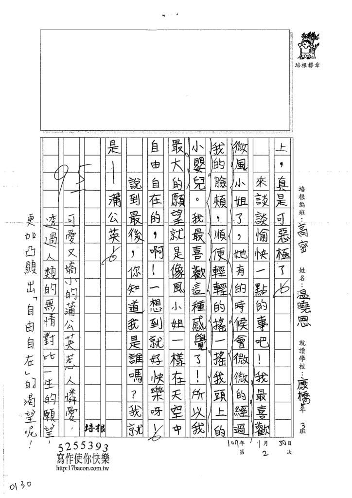 107WH02溫曉恩 (2)