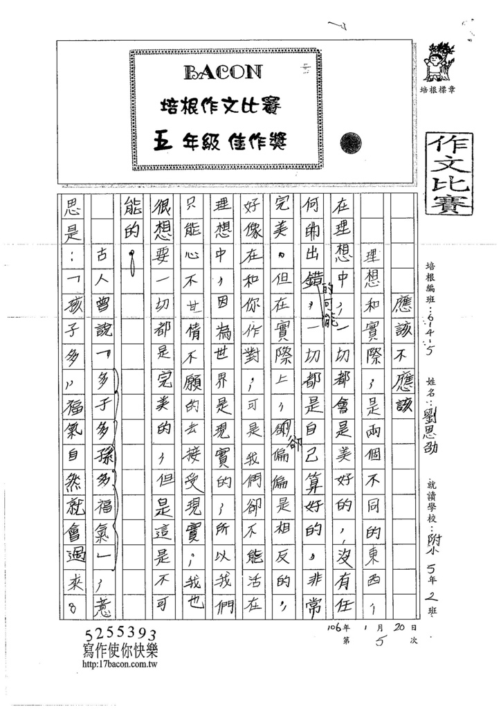 106W5305劉思劭 (1)