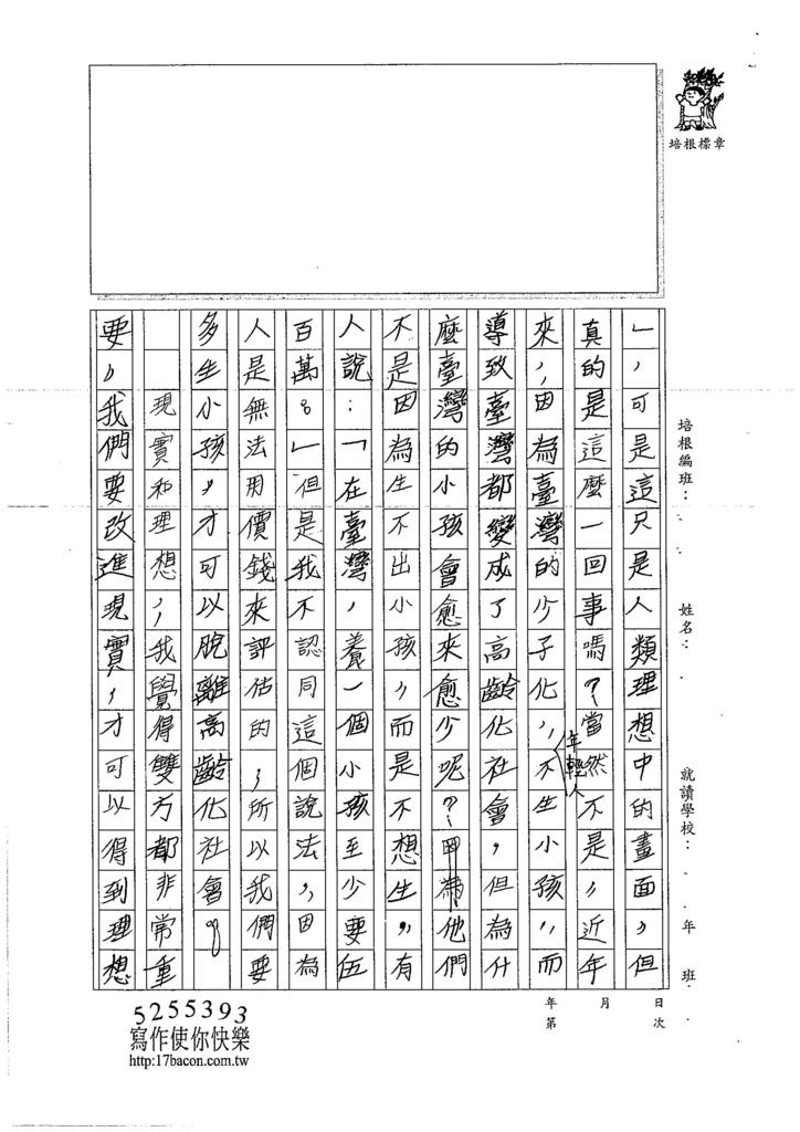 106W5305劉思劭 (2)
