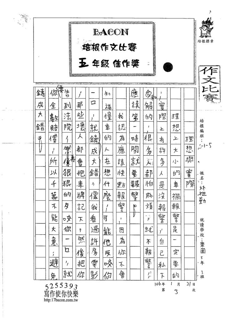 106W5305林祖勤 (1)