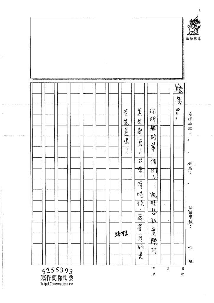 106W5305林祖勤 (3)