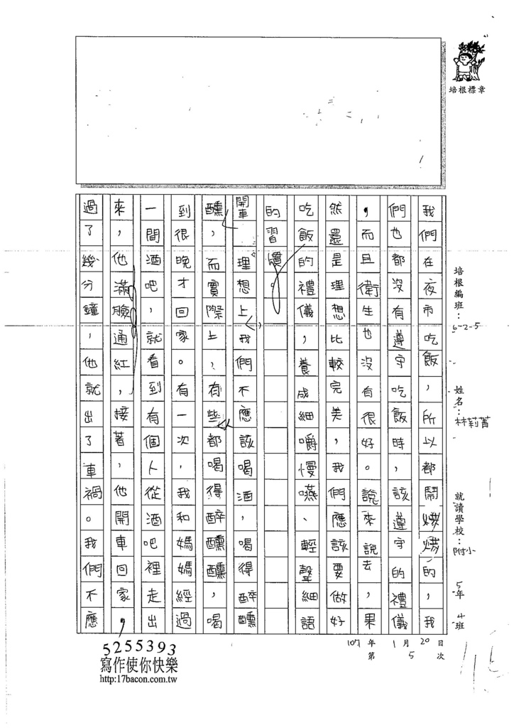 106W5305林莉菁 (2)