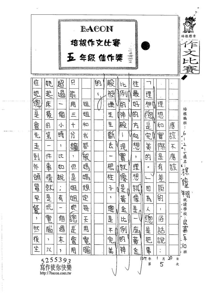 106W5305孫煒翔 (1)