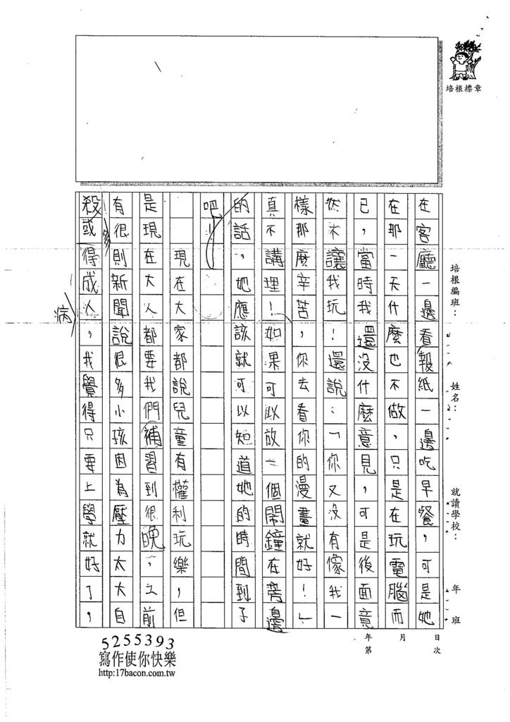 106W5305孫煒翔 (2)