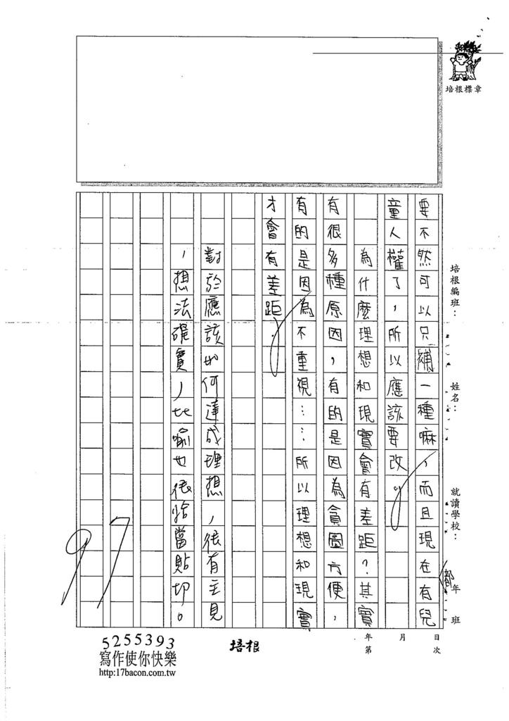 106W5305孫煒翔 (3)