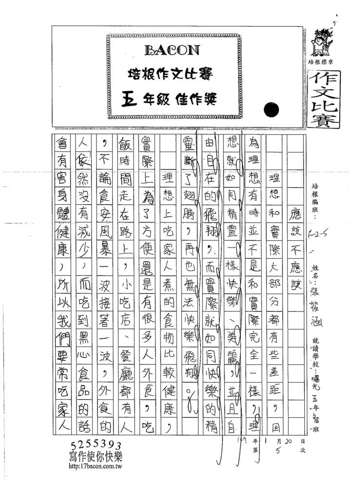 106W5305張筱涵 (1)