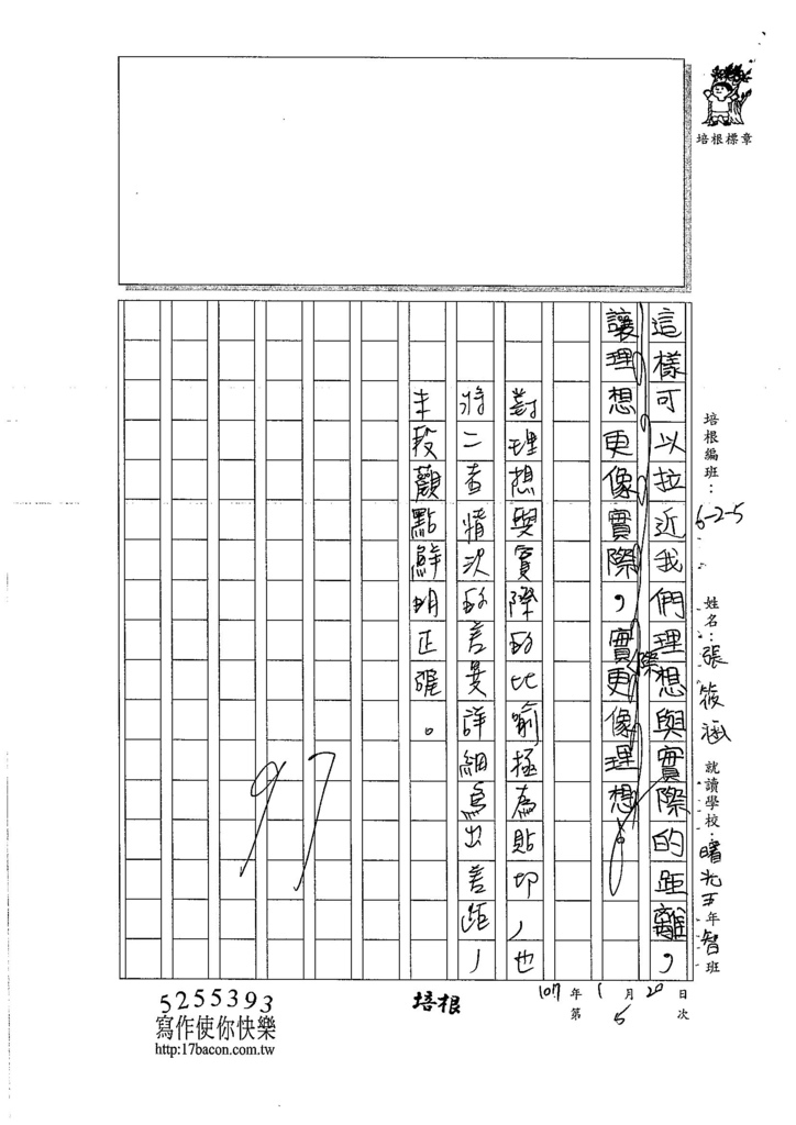 106W5305張筱涵 (3)