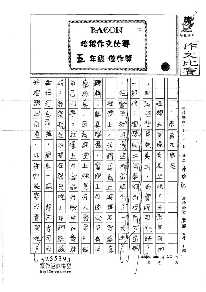 106W5305陳煜勛 (1)