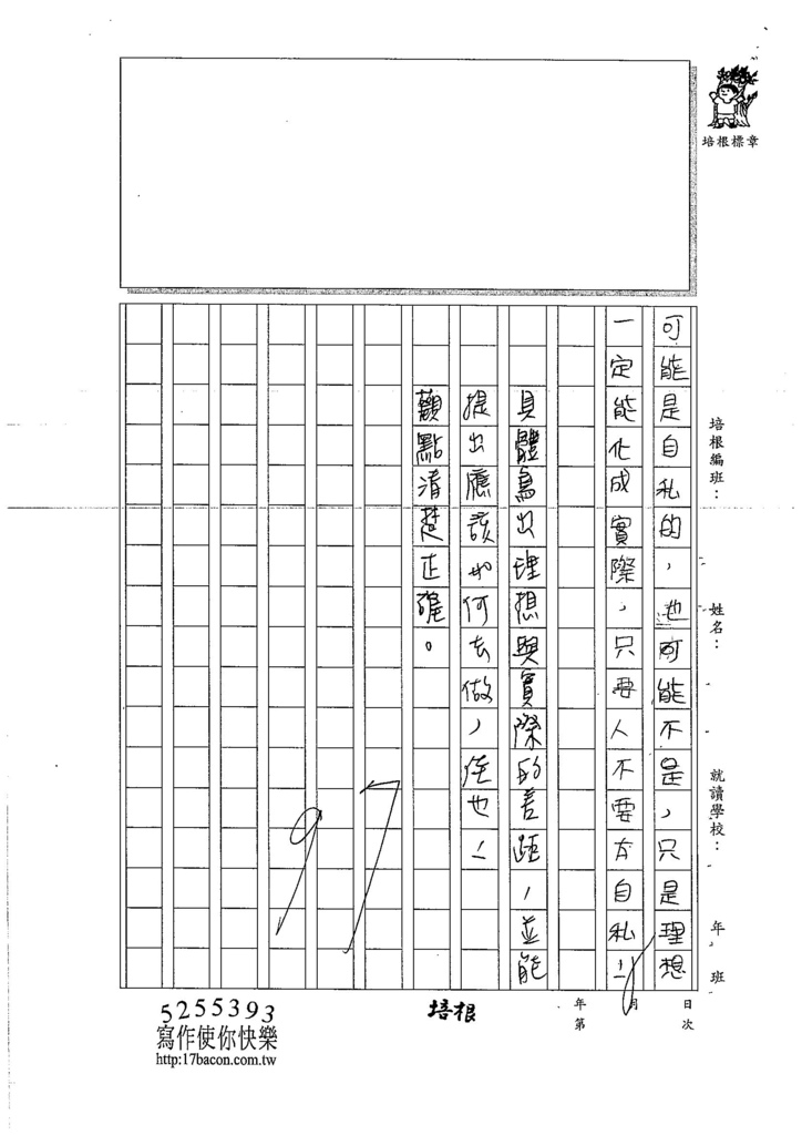 106W5305陳煜勛 (3)