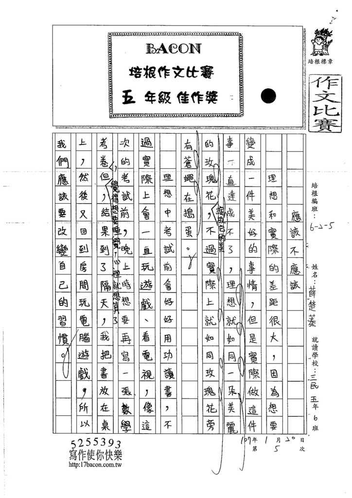 106W5305薛楚蓁 (1)