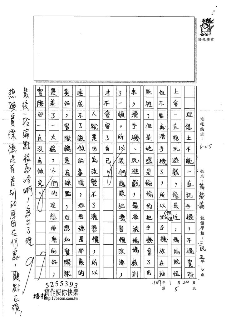 106W5305薛楚蓁 (2)