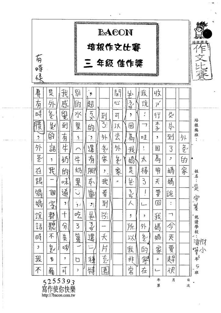 106W3305吳宇蓁 (1)