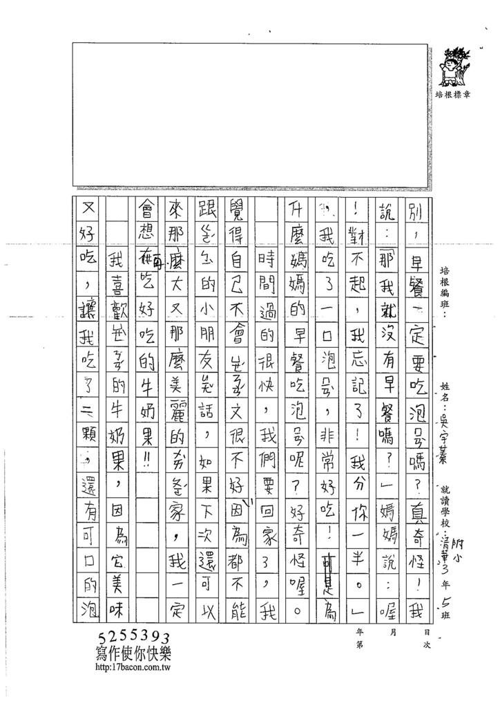 106W3305吳宇蓁 (3)