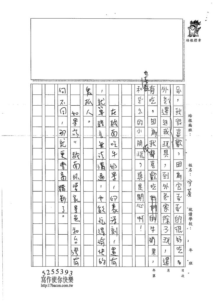 106W3305吳宇蓁 (4)